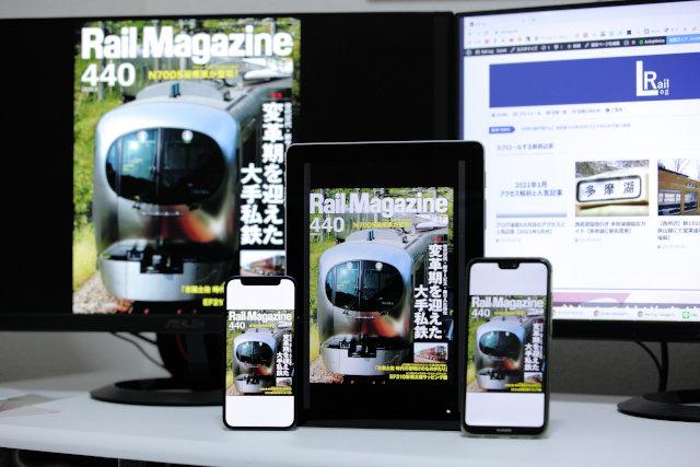 Kindle Unlimitedの無料体験で鉄道雑誌が読み放題でした