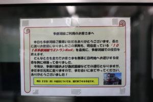 多摩湖線新101系電車の車内にはラストランのメッセージを掲示