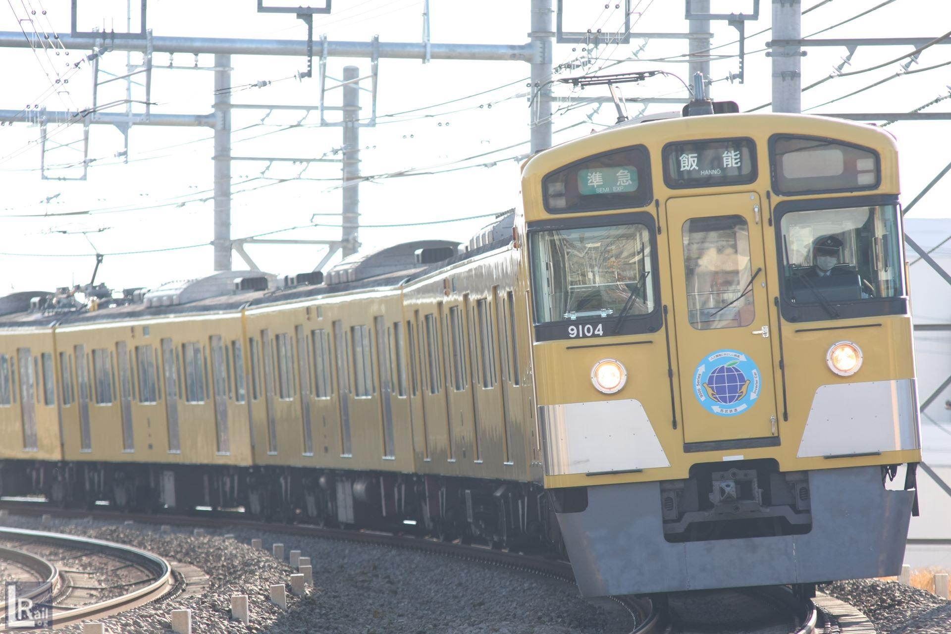 西武9000系 10両編成 9104F